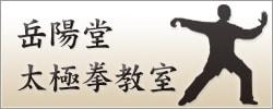 岳陽堂太極拳教室