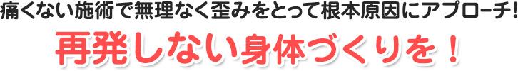 岳陽堂接骨院・鍼灸院で再発しない身体作りを!