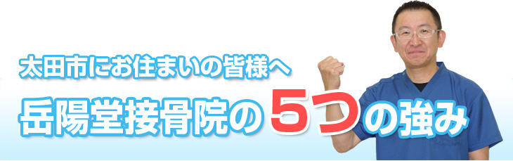 太田市の岳陽堂接骨院の5つの強み