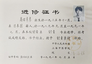 上海中医学院鍼灸進修課程修了証